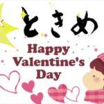 ときめきバレンタイン💘Spark Joy Valentine's Day【Japanese Culture】