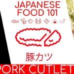 Tonkatsu – Japanese Pork Cutlets – Japanese Food 101