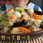 【咀嚼音】具沢山の中華丼作って食べる a japanese food,called 'chukadon'【ASMR/飯テロ/mukbang】