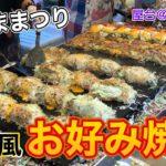 【屋台 料理】具だくさん広島風お好み焼き in みたままつり Japanese Food Stand movies