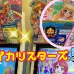 『アイカツスターズ!』学生証つくってゲームにチャレンジ!japanese anime aikatsu game