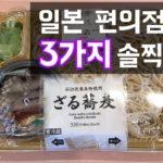 japanese food: 일본 편의점 음식 3가지 솔직 리뷰! (삼각김밥, 소바, 디저트)
