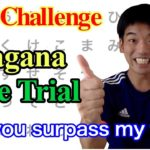 #12 【Time Trial】How fast can you say all Japanese Hiragana?