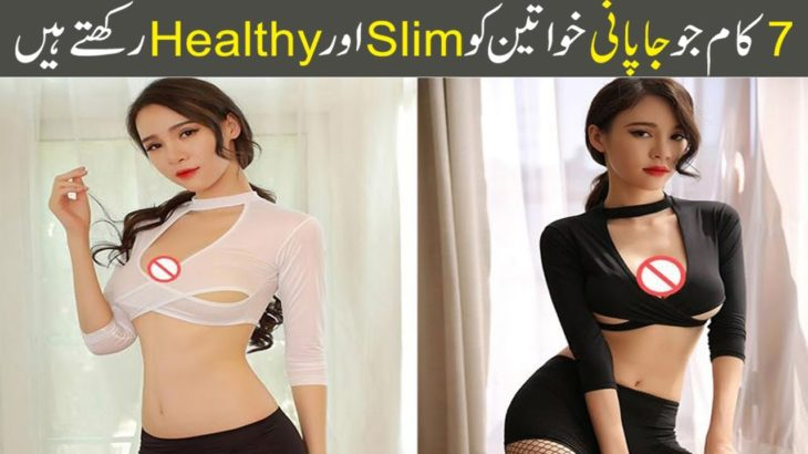 7 reasons Japanese Women Stay Slim And Don't Look Old | Japanese diet secrets