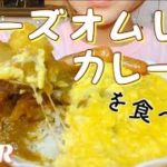 [ASMR 食べるだけ 咀嚼音]Japanese food とろとろチーズオムレツカレー 飯テロ No talking Eating sounds