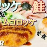 [ASMR 食べるだけ 咀嚼音]Japanese food 鮭おむすび コロッケ&クリームコロッケ 飯テロ No talking Eating sounds
