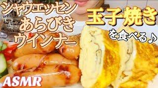 [ASMR 食べるだけ 咀嚼音]Japanese food シャウエッセン あらびきウインナーと玉子焼きを食べる 飯テロ No talking Eating sounds