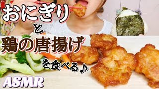 [ASMR 食べるだけ 咀嚼音]Japanese food おにぎりと鶏の唐揚げを食べる 飯テロ No talking Eating sounds
