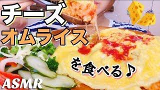 [ASMR 食べるだけ 咀嚼音]Japanese food チーズオムライスを食べる 飯テロ No talking Eating sounds