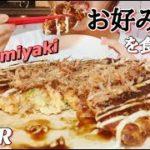 [ASMR 食べるだけ 咀嚼音]Japanese food Okonomiyaki お好み焼きを食べる 飯テロ No talking Eating sounds