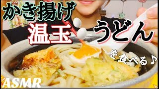 [ASMR 食べるだけ 咀嚼音]Japanese food Udon かき揚げ温玉うどん 飯テロ No talking Eating sounds
