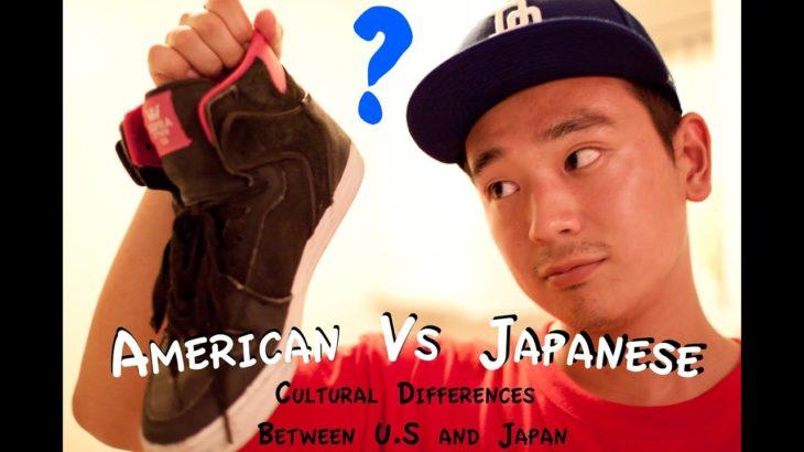 American Vs Japanese – Cultural Differences between Japan and U.S. アメリカと日本の文化の違い