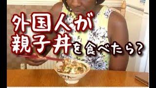 外国人に親子どんぶりを食べてもらったら?Eating Japanese Food Oyakodon