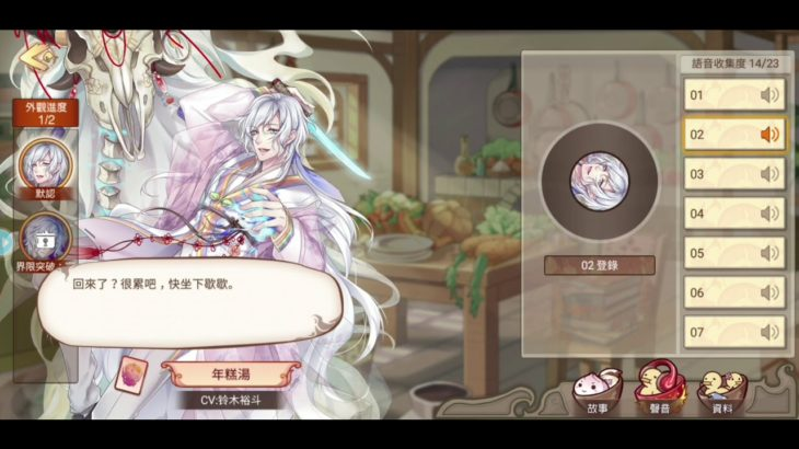 Food Fantasy – Tteokguk Japanese Voice Lines