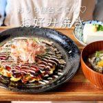 【お祭り】屋台ごはん!お好み焼きの作り方。【How to make Okonomiyaki/Japanese street food recipes】【料理レシピはParty Kitchen🎉】