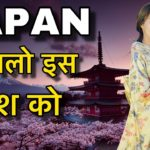 JAPAN FACTS IN HINDI || 100 साल तक जीना आम बात || JAPAN CULTURE AND LIFESTYLE || JAPAN IN HINDI