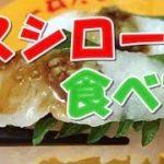 JAPANESE FOOD SUSHI eating 回転寿司で大食い注意 スシローの豪華メニュー ラーメンがうまい