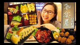 JAPANESE FOOD 和樂屋 WARAKUYA JAPANESE RESTAURANT  _SUPER TENG_