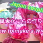 簡単★安い!かつらの作り方 ビニール紐 キュアスター風 Japanese Anime Cosplay makeup diy handmade How to make wig Vinyl tape