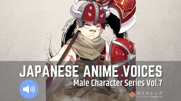 Japanese Anime Voices:Male Character Series Vol 7