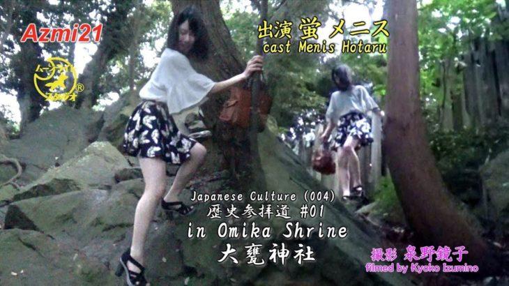 Japanese Culture(004)歴史参拝道 #01 in Omika Shrine 大甕神社