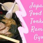 Japanese Food #3 – Tonkatsu Ramen/Gyoza
