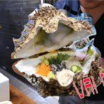 [Japanese Food] Con Ngao SIÊU TO KHỔNG LỒ mang trên mình cả 1 hệ sinh thái biển