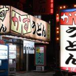 Japanese Food Kasu-udon【4K】【大阪】【八尾】「国産牛専門店 かすうどん えびす」