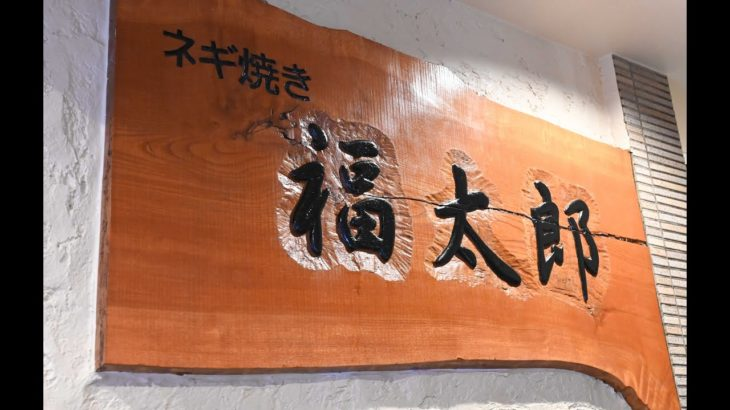 Japanese Food Negi-yaki Osaka【4K】【大阪】【難波】すじねぎ焼「福太郎 本店本館」