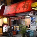 """Japanese Food Ramen """"Tenten-yu""""Osaka Japan【4K】【大阪】「ラーメン専門店 天天,有 大阪店」"""
