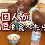 外国人に納豆を食べてみてもらったら?【Japanese Food】Natto