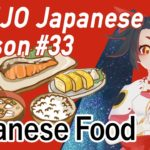【Japanese Lesson】Japanese Food – Breakfast/朝ごはん【HANJO】
