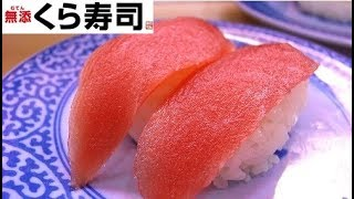 Japanese Restaurant – KURASUSHI is one of four reasonable and delicious chain restaurants in Japan.