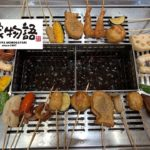 Japanese Restaurant – KUSHIKATSU is a cuisine which a variety of ingredients are fried in oil.