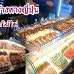 อาหารข้างทางประเทศญี่ปุ่น |ชมดอกไม้ไฟ |Japanese Street Food #กินไปอีสานเจแปน |ชีวิตในญี่ปุ่น