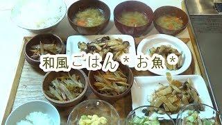 【ノーカットご飯】メイン!白身魚のきのこあんかけ定食ができるまで♪【Japanese food】