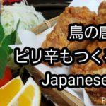 鳥の唐揚げ ピリ辛もつくるよ! Japanese food