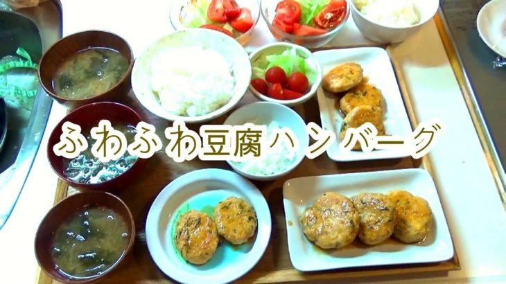 【ノーカットご飯】ふわふわ!豆腐ハンバーグができるまで♪【Japanese food】