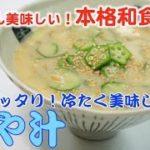 冷や汁 かんたん 美味しい 本格和食 レシピ Japanese food Cooking tips Hiyajiru 冷汁 ひやじる