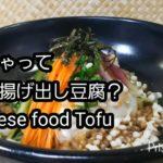 なんちゃって冷たい揚げ出し豆腐? Japanese food Tofu