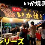 【屋台シリーズ】日本の屋台 いか焼き Japanese food stall