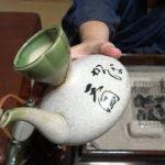 酒器紹介-Japanese sake cup & bottle-Japanese food【江戸長火鉢 94杯目】