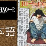 Learn Japanese with DEATH NOTE Manga | Japanese Library :)