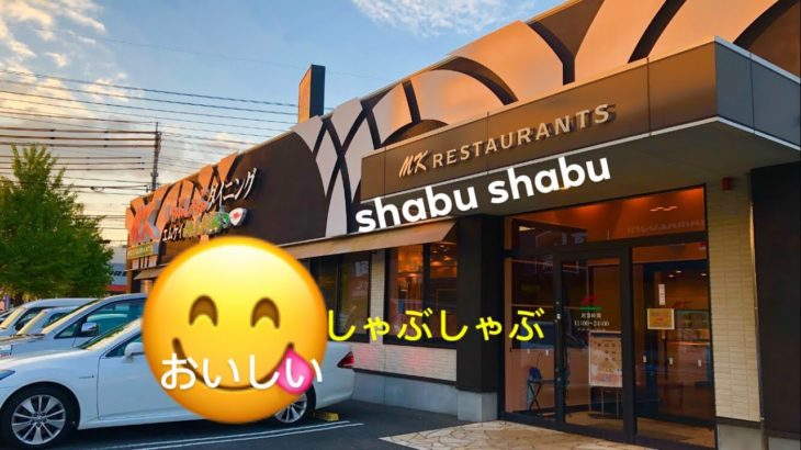 MK しゃぶしゃぶ#shabushabu#japanese#restaurant#eat#all#you#can