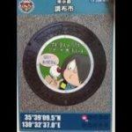 Manhole Covers – Learn Japanese !