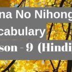 Minna No Nihongo Vocabulary Lesson 9 | Easy Way to Learn Japanese (Hindi)