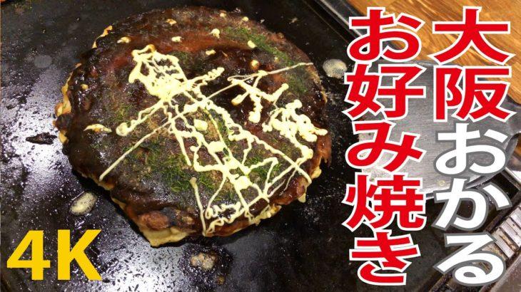 大阪 お好み焼き(おかる)Okaru [Osaka] Okonomiyaki [4K] Japanese food [日本料理] อาหารญี่ปุ่น [일본 요리] Tokyo Japan