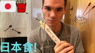 日本食! (日本 Part 1) / Japanese Food! (Japan Part 1)