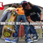 "S.M.N. cover album ""TOON TUNES -10 Favorite Japanese Anime Songs-"" trial listening"