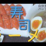 寿司ラーメン Sushi Ramen Japanesefood【料理】自炊男子 バンドマンの日常